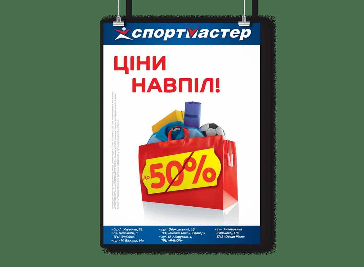 plakat_shablon4