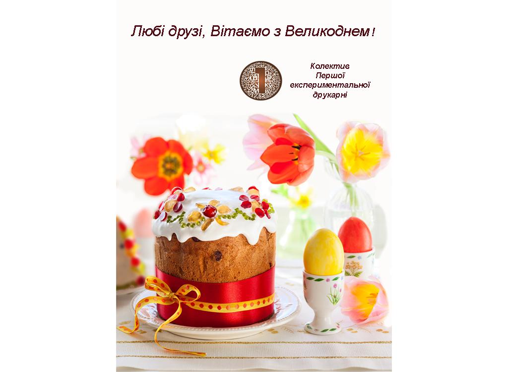 Пасха укр2017-1024x751